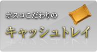 newtray.jpg