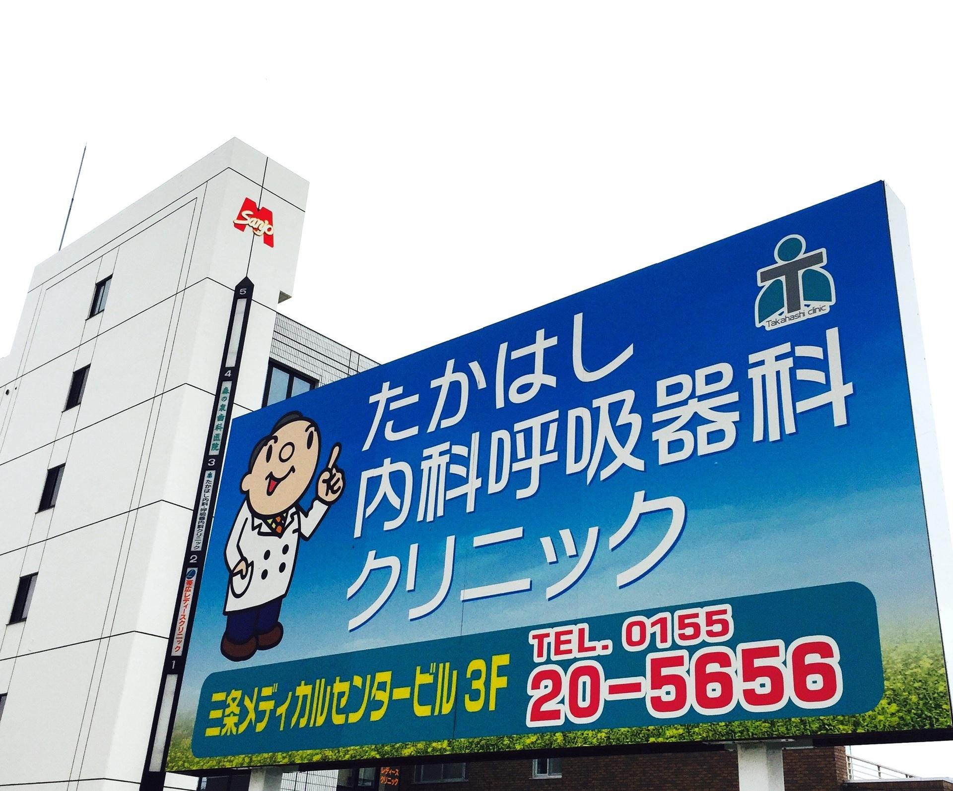 takahashi_001.jpg